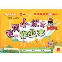 2019年秋季 黄冈小状元・作业本 二年级语文(上)R人教版