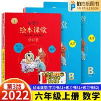绘本课堂六年级上册数学人教版2021秋新版同步练习册同步详解