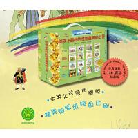 给孩子好的性格美的心灵・四季礼盒(中英典藏版)定价260 瑞典国宝插画大师艾尔莎作品 畅销100年经典童话绘本 亲子教