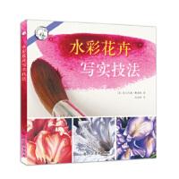 水彩花卉写实技法---西方经典美术技法译丛-W