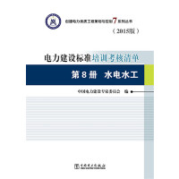 创建电力优质工程策划与控制7系列丛书 电力建设标准培训考核清单(2015版) 第8册 水电水工