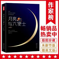 月亮与六便士(免费赠英文原版《月亮与六便士》!上海国际学校指定必读译本!2018当当名著桂冠!2017豆瓣阅读桂冠)作