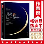 月亮与六便士(免费赠英文原版《月亮与六便士》!上海国际学校指定必读译本!2018当当名著桂冠!2017豆瓣阅读桂冠)作家榜