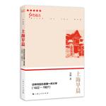 上海早晨--记中共创办的第一所大学(1922-1927)(红色起点)