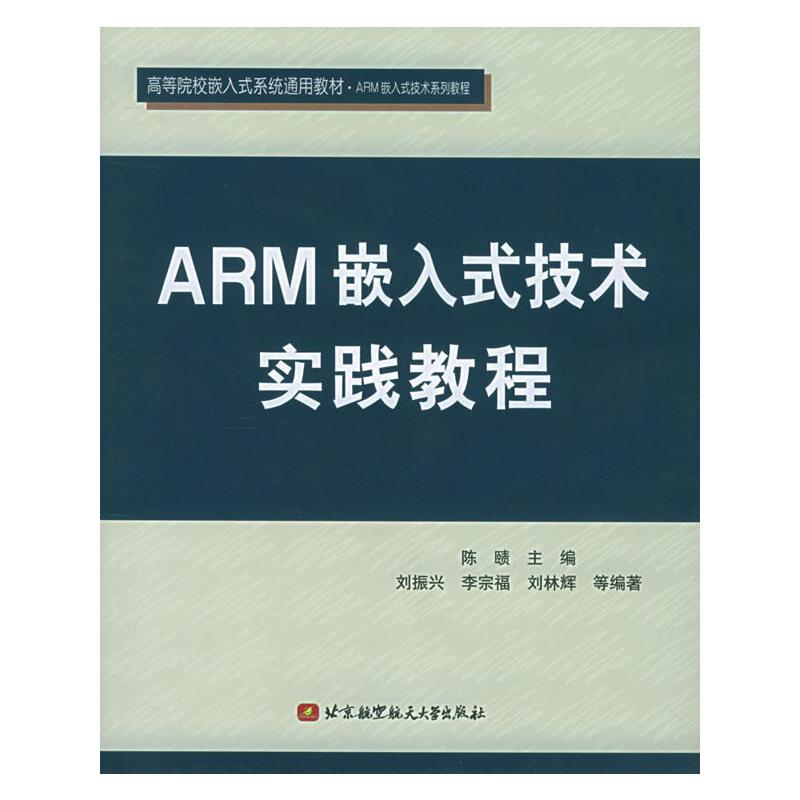 ARM嵌入式技术实践教程——ARM嵌入式技术系列教程