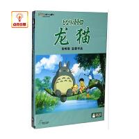 动画片 龙猫 DVD9 宫崎骏作品 正版DVD