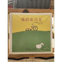 正版现货 谁的自行车-正版收藏书