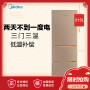 美的 (Midea) BCD-213TM(E)阳光米 213升 分类保鲜 节能静音 三门三门式直冷冰箱家用冰箱(购买前请先咨询客服,部分地区无货)
