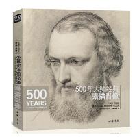 500年大师经典素描肖像半身像 五百年大师经典全集 米开朗基罗达芬奇门采尔丢勒鲁本斯德加荷尔拜因 高清画册精选 美术教