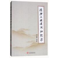 【二手书8成新】精神文明建设细胞学 丁建国 文化发展出版社