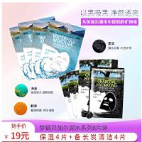 WellDerma贝加尔湖水库系列营养面膜8片(黑炭深层清洁4片 白+补水保湿4片)