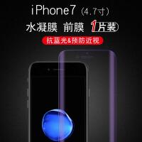 iphone6�化水凝膜6s抗�{光�o眼6plus曲面全屏覆�w7水凝8p手�C磨砂�N膜前膜全