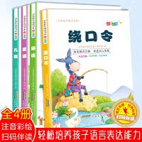 全4册谜语/儿歌/绕口令/童谣 彩绘注音版3-6-9岁儿童读物带拼音培养孩子口才表达能力书籍一二年级小学生课外阅读书籍