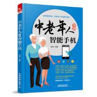 【保�C正版】中老年人�W用智能手�C曾增中���F道出版社9787113245429