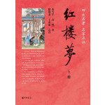 红楼梦(四大名著名家点评・全2册)