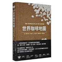 世界咖啡地图 台湾版 The World Atlas of Coffee 积木文化出版社