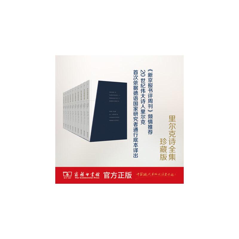 里尔克诗全集(全十册)珍藏版  商务印书馆