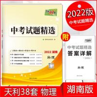 2020版 天利38套 湖南省中考试题精选 物理 中考真题模拟题试卷 配答案详解