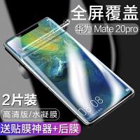 华为mate20水凝膜mate20pro全屏覆盖20x手机m20pro曲面mata软膜p Mate20 Pro2片装【