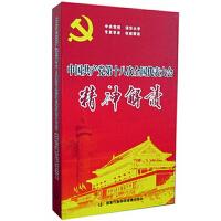 中国共产党第十八次全国代表大会精神解读 9DVD