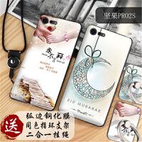 坚果pro2s手机套 坚果 pro2s 保护壳 坚果 pro2s 手机壳套 个性挂绳指环支架硅胶卡通浮雕彩绘软保护套