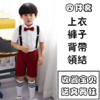 六一新款幼儿园朗诵大合唱演出服男童中小学生背带裤校服表演服装