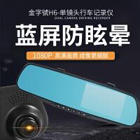 金字�H6高清后视镜式行车记录仪 1080P送32G内存卡