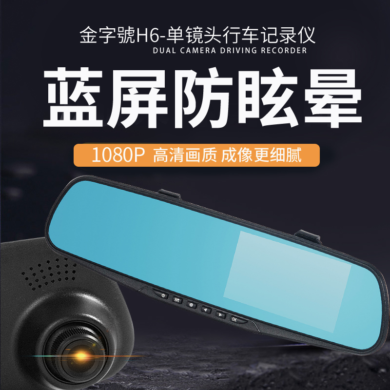 【送停车牌】4.3英寸金字號H6高清后视镜式行车记录仪 1080P 4.3寸屏幕 1080P