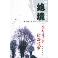 【二手书8成新】绝境:一位村支书的传奇故事 王少威,李彬 新华出版社