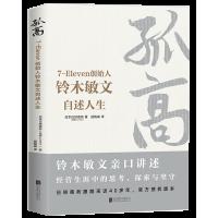 孤高 7-Eleven创始人铃木敏文自述人生 北京联合出版 日经商务慢半拍出 讲述经营生涯中的思考探