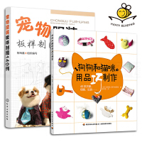 2册 宠物服装板样制图140例+狗狗和猫咪用品巧制作 做宠物衣服 饰品DIY手工制作方法教程书籍 坐垫趴垫子雨披外套衣