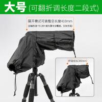 可调式单反相机防雨罩 中短超长焦镜头遮雨罩 微单相机配件遮雨衣