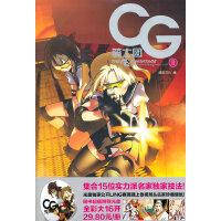CG骑士团2(赠收录高清教程视频和宽屏壁纸光盘)