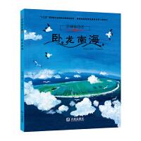 中国海洋梦・卧龙南海