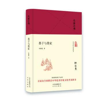 大家小书 墨子与墨家(精装本) 任继愈 9787200121032 北京出版社[爱知图书专营店]