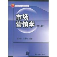 [二手旧书9成新]市场营销学(第3版)  9787302277132