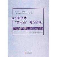 """贵州布依族""""莫家话""""调查研究 伍文义,吴启禄,龙建刚 9787811269796"""