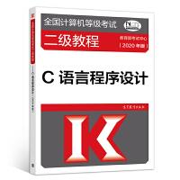 全国计算机等级考试二级教程――C语言程序设计(2020年版)