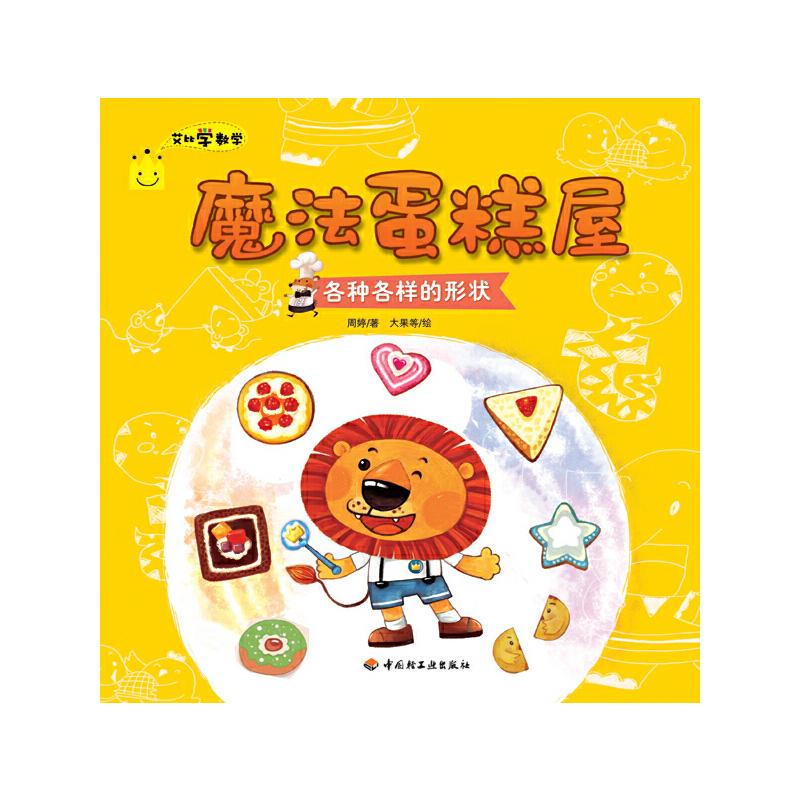 魔法蛋糕屋(各种各样的形状)-艾比学数学(2-4岁幼儿数学思维培育+故事+游戏+家长分类指导)