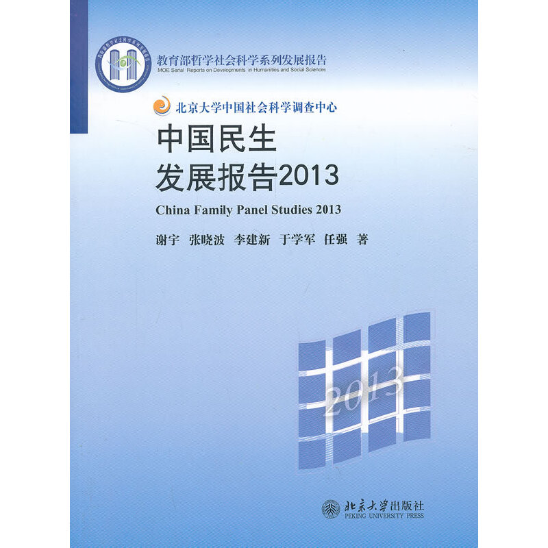 中国民生发展报告 2013