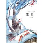 虚狐――纯真生命系列