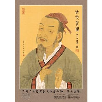 中国中医药发展史代表人物朱木肃 像 规格:42*60cm