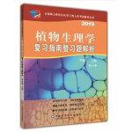 植物生理学复习指南暨习题解析(第11版)