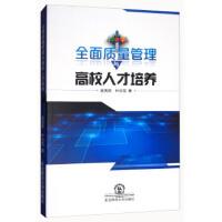 WHBH-全面质量管理与高校人才培养 东北师范大学出版社 9787568125963