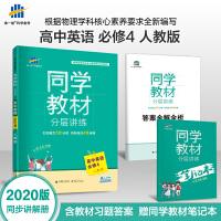 曲一线官方正品 2020版同学教材必修四英语人教版RJ 5年高考3年模拟必修4英语教材解读分层讲解册