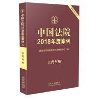 【二手书8成新】中国法院2018年度案例 合同纠纷 国家法官学院案例开发研究中心 中国法制出版社