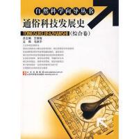 【二手书8成新】通俗科技发展史(综合卷 马来平 山东科学技术出版社