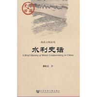 【二手书8成新】水利史话 郭松义 社会科学文献出版社