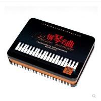 正版著名古典音乐名曲cd合集儿童钢琴奏鸣曲协奏曲黑胶车载CD碟片