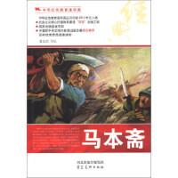 新(百种图书)中华红色教育连环画(手绘本)农推--马本斋 夏连雨 等 绘 9787531049463